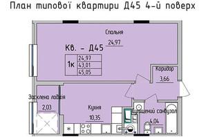 ЖК Стрыйская-Научная ІІІ: планировка 1-комнатной квартиры 45.05 м²