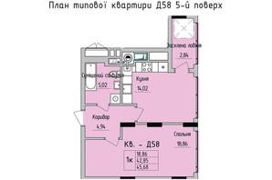 ЖК Стрыйская-Научная ІІІ: планировка 1-комнатной квартиры 45.68 м²