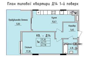 ЖК Стрыйская-Научная ІІІ: планировка 1-комнатной квартиры 47.78 м²