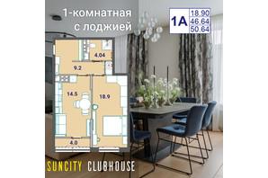 ЖК SunCity: планування 1-кімнатної квартири 50.64 м²
