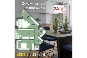 ЖК SunCity: планування 2-кімнатної квартири 68.9 м²