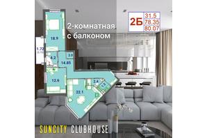ЖК SunCity: планування 2-кімнатної квартири 80.07 м²