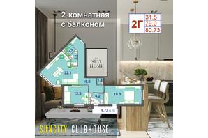 ЖК SunCity: планування 2-кімнатної квартири 80.73 м²