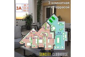 ЖК SunCity: планування 3-кімнатної квартири 150 м²
