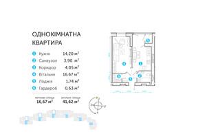 ЖК Супернова: планировка 1-комнатной квартиры 41.62 м²
