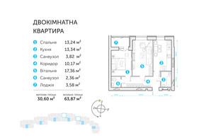 ЖК Супернова: планування 2-кімнатної квартири 63.87 м²