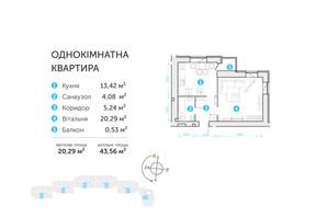 ЖК Супернова: планировка 1-комнатной квартиры 43.56 м²