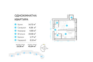 ЖК Супернова: планировка 1-комнатной квартиры 45.64 м²