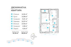 ЖК Супернова: планування 2-кімнатної квартири 68.83 м²