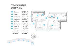 ЖК Супернова: планировка 3-комнатной квартиры 82.05 м²