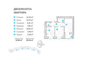 ЖК Супернова: планування 2-кімнатної квартири 63.34 м²