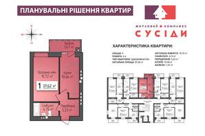 ЖК Сусіди: планування 1-кімнатної квартири 37.62 м²