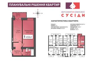 ЖК Сусіди: планування 1-кімнатної квартири 47.53 м²