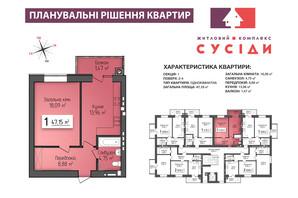 ЖК Сусіди: планування 1-кімнатної квартири 47.15 м²