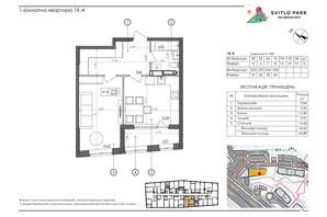 ЖК Svitlo Park: планировка 1-комнатной квартиры 44.89 м²