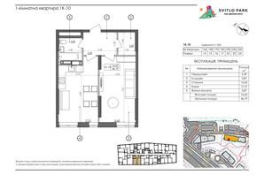ЖК Svitlo Park: планировка 1-комнатной квартиры 46.19 м²