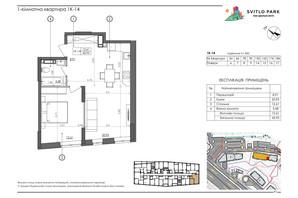 ЖК Svitlo Park: планировка 1-комнатной квартиры 45.95 м²