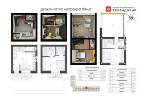 ЖК Трояндовый: планировка 2-комнатной квартиры 80.58 м²