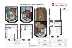 ЖК Трояндовый: планировка 2-комнатной квартиры 91.13 м²