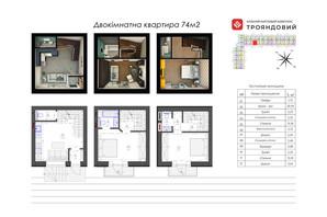 ЖК Трояндовый: планировка 2-комнатной квартиры 73 м²