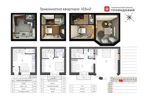 ЖК Трояндовый: планировка 3-комнатной квартиры 103.81 м²