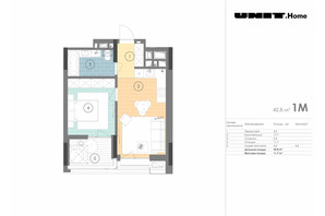 ЖК Unit.Home: планировка 1-комнатной квартиры 42.8 м²