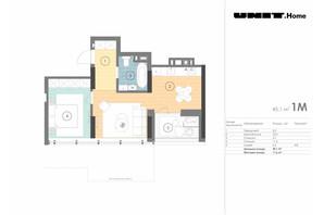 ЖК Unit.Home: планировка 1-комнатной квартиры 45.1 м²