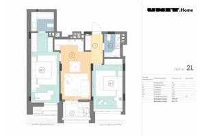 ЖК Unit.Home: планировка 2-комнатной квартиры 74 м²