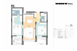 ЖК Unit.Home: планировка 2-комнатной квартиры 79.1 м²