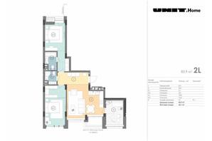 ЖК Unit.Home: планировка 2-комнатной квартиры 83.9 м²