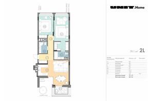 ЖК Unit.Home: планування 2-кімнатної квартири 79.1 м²