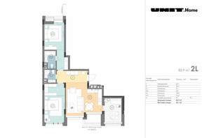ЖК Unit.Home: планування 2-кімнатної квартири 83.9 м²