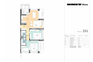ЖК Unit.Home: планування 2-кімнатної квартири 99.9 м²