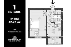 ЖК Университетский: планировка 1-комнатной квартиры 42.22 м²