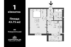 ЖК Университетский: планировка 1-комнатной квартиры 43.75 м²