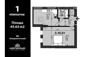 ЖК Университетский: планировка 1-комнатной квартиры 45.63 м²
