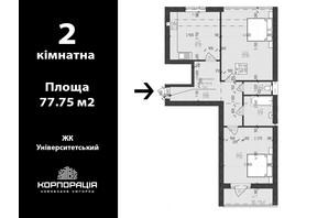 ЖК Университетский: планировка 2-комнатной квартиры 77.75 м²