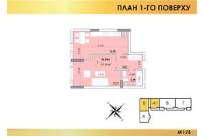 ЖК Віденський Квартал: планування 1-кімнатної квартири 42.84 м²