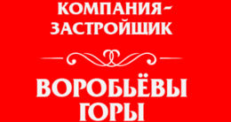 Логотип строительной компании ЖК Воробьёвы горы