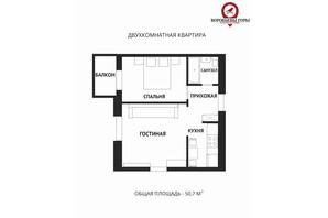 ЖК Воробйовi гори family: планування 2-кімнатної квартири 50.7 м²