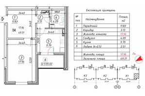 ЖК Вудстория: планировка 1-комнатной квартиры 49.31 м²