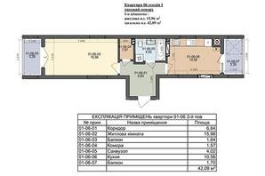 ЖК ул. Трускавецкая: планировка 1-комнатной квартиры 42.09 м²