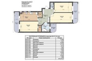 ЖК ул. Трускавецкая: планировка 3-комнатной квартиры 87.34 м²