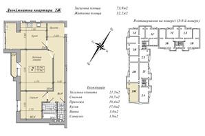 ЖК вул. Лейтенанта Покладова: планування 2-кімнатної квартири 73.9 м²