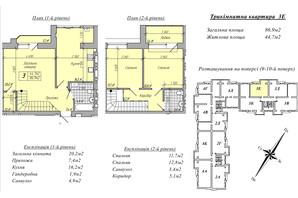 ЖК вул. Лейтенанта Покладова: планування 3-кімнатної квартири 86.9 м²