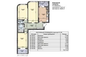 ЖК вул. Трускавецька: планування 3-кімнатної квартири 76.11 м²