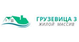 Логотип строительной компании ЖМ Грузевица-3