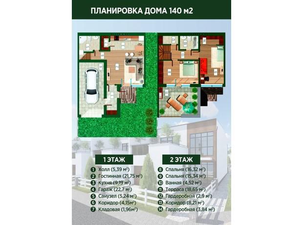 Таунхаус Green Place