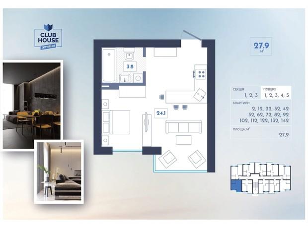 ЖК Club House