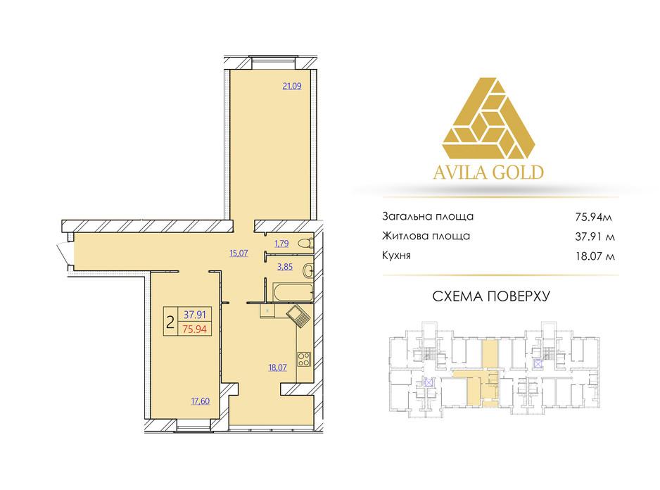 Планування 2-кімнатної квартири в ЖК Avila Gold 75.94 м², фото 102203
